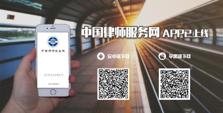 中国律师服务网APP隆重上线!